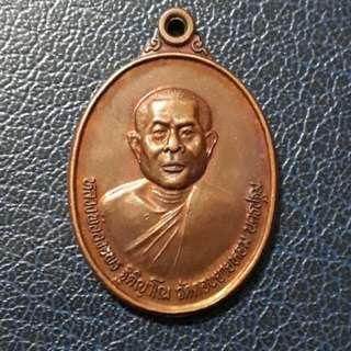Thai Amulet BE 2538