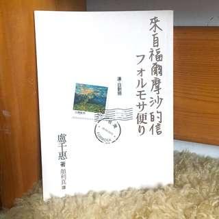 🚚 中日對照專欄文學 來自福爾摩沙的信 盧千惠
