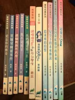 山邊小說 Story Books #利倚恩#君比#馬翠羅#children#young#kids#primary#school