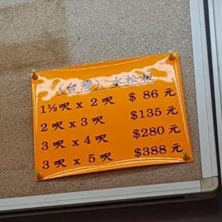 太子店 水松板 鋁邊水松版 台灣製造 4款尺寸現貨 可訂做 board
