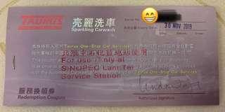 中國石化亮麗洗車券