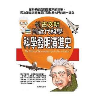🚚 科學發明演進史:從古文明到近代科學