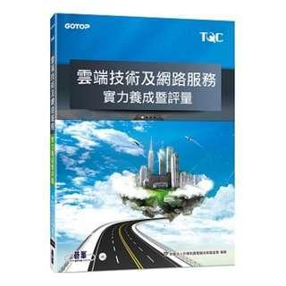🚚 TQC 雲端技術及網路服務實力養成暨評量