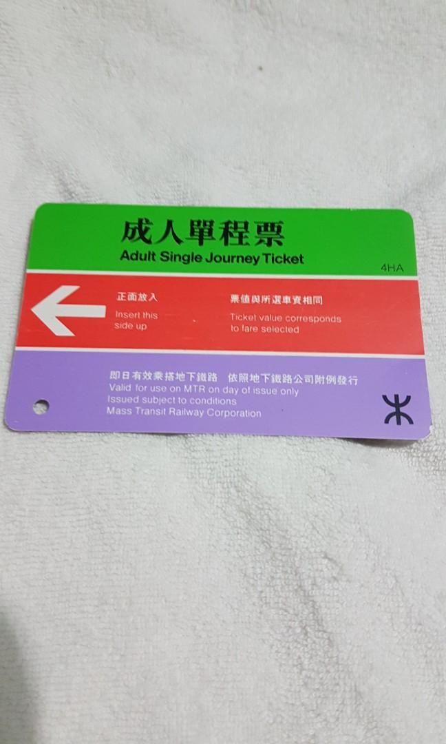 地鐵舊車票