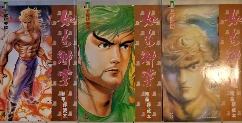 港漫: 如來神掌珍藏本 共13册