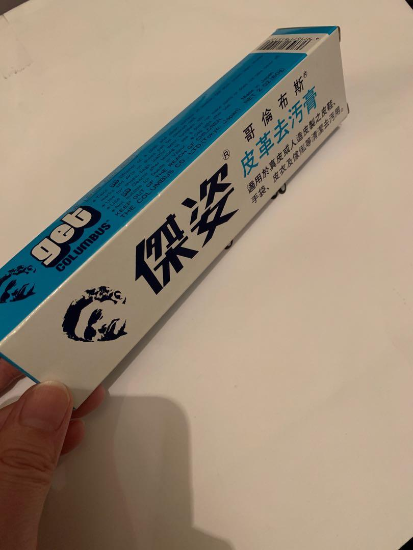 GET shoe cleaner 傑姿皮革去污膏