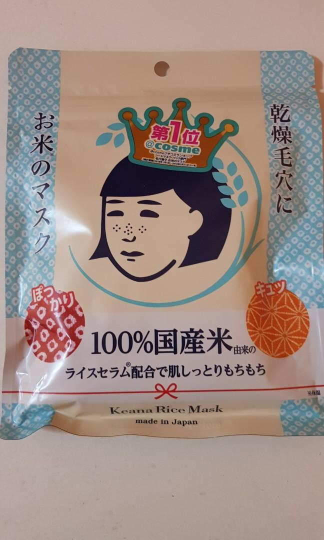 Japan Rice Mask
