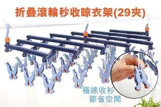 折疊滾輪秒收晾衣架 晾衫架 29夾 送2晾衫繩 各12夾