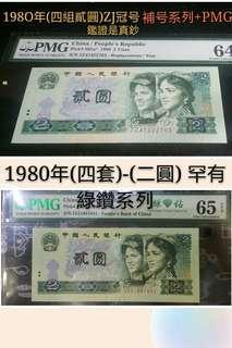 二鈔$780【再減價至$508】兩張都罕有的鈔票