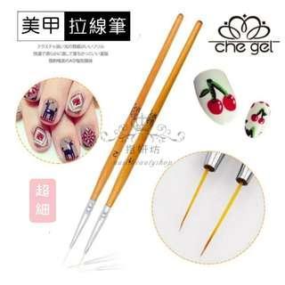 🚚 指妍坊💅日本chegel美甲筆刷拉線筆畫花筆彩繪筆蕾絲筆 2款可選