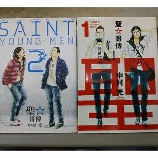 聖哥傳 1及2  中村光著  東立出版 兩本合售$20