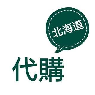 北海道 代購 3月30日截單