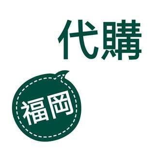 福岡 代購 3月22日截單