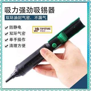 新款雙環氣密強勁吸力手動吸錫泵烙鐵焊錫清除錫渣拆焊強力加長吸錫槍*會員減6元*(型號 : JP-ACC-0030) 不設即日交收