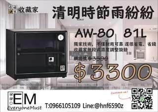 收藏家 防潮箱 AW-80