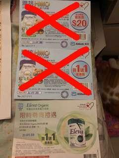 雅培HMO coupon