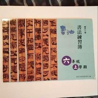 🚚 全新《國民小學書法練習簿。六上》/台北市政府教育局