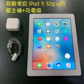 我最便宜 iPad 3 32g wifi 單主機+充電線 c8a8