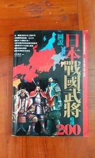 日本戰國武士 日本 歐洲史