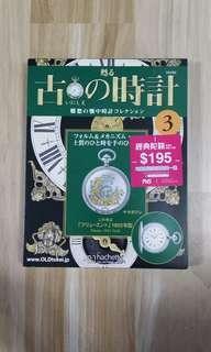 經典陀錶(第3期刊)