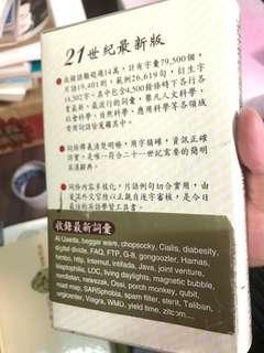 🚚 21世紀、最新簡明英漢辭典