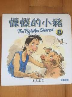 The Pig who shared 🐷