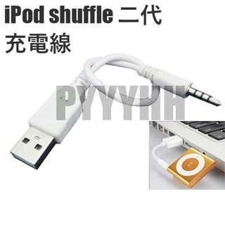 蘋果 Apple iPod shuffle 二代 專用 USB充電線 iPod shuffle 2 充電 傳輸線