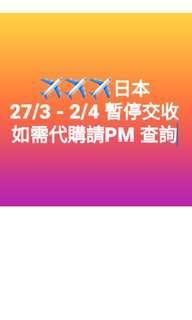 ✈ 27/3 - 2/4 暫停交收 , 如需代購請PM 查詢✈