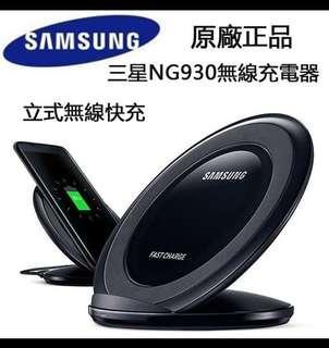 🚚 SAMSUNG三星 無線充電器  閃充 快充 座充