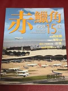 飛機航空 書籍 - 赤鱲角空港15載