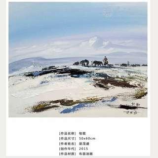 《牧歌》胡茂盛 - Tibet themed snow mountain oil painting