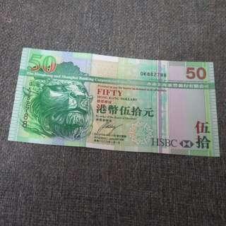 全新50元鈔票 頭尾88號