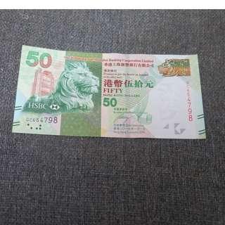 50元鈔票亂蛇