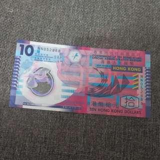 十元鈔票 888尾號
