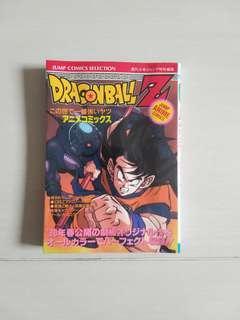 特價 龍珠 彩色Jump漫畫 日文劇場版 世上最強的人篇
