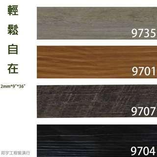 《邦宇裝潢工程行》經典 木紋/板岩系列 塑膠地板 塑膠地磚 PVC地磚 PVC地板 套房地板 代工鋪設