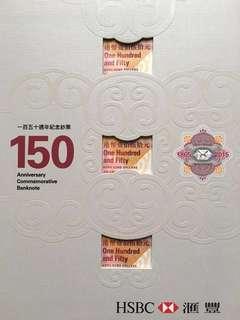 2015年 匯豐三連150紀念鈔 3連
