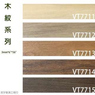 《邦宇裝潢工程行》經典 逼真自然木紋/石紋系列 塑膠地板 塑膠地磚 PVC地磚 PVC地板 套房地板 代工鋪設