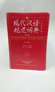 Chinese Dictionary 现代汉语规范词典 (缩印本)