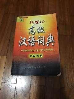 🚚 Chinese Dictionary 新世纪 高级汉语词典