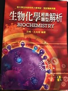 🚚 生化研究所考試補習班用書