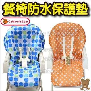 Blove California Bear 嬰兒椅 High Chair Cover 防水套 防污套 餐椅套 餐椅保護套 餐椅防水保護墊 #CBHC