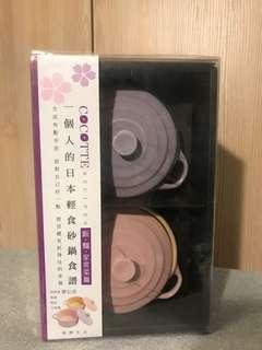 🚚 砂鍋食譜+2小砂鍋(全新)