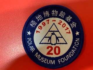 極地博物館基金 20週年紀念章
