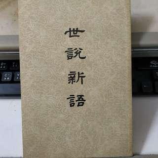 世說新語  劉義慶編 中華書局出版  售$30