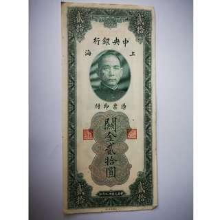20 CUSTOMS GOLD UNITS China Central Bank Note 1930