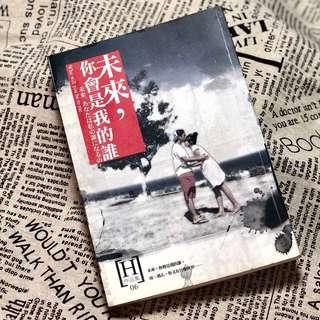 🚚 未來,你會是我的誰 H Higashi 二手書 言情小說 中文 6成新 作者親筆簽名 絕版 9789868406971