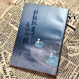 🚚 那就跳舞吧,在咖啡館 H Higashi 二手書 言情小說 中文 6成新 作者親筆簽名 絕版 9789868931190