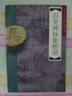 百变神妙象棋谱