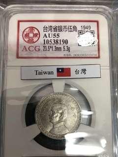 台灣 伍角 銀幣 1949年